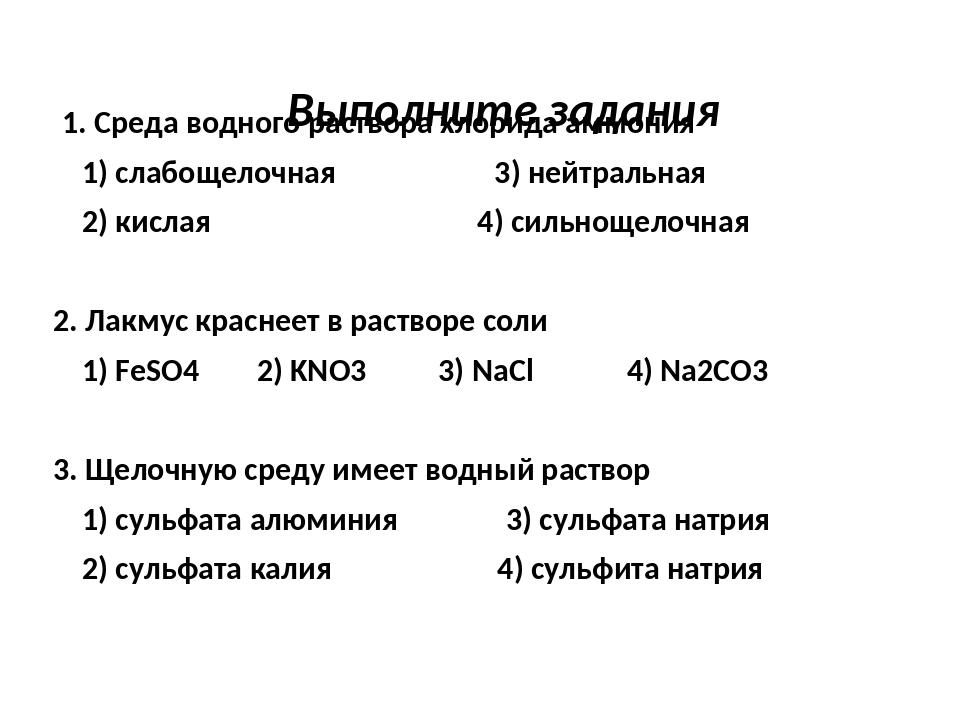 Выполните задания 1. Среда водного раствора хлорида аммония 1) слабощелочная...