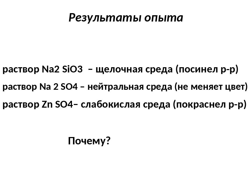 Результаты опыта раствор Na2 SiO3 – щелочная среда (посинел р-р) раствор Na 2...