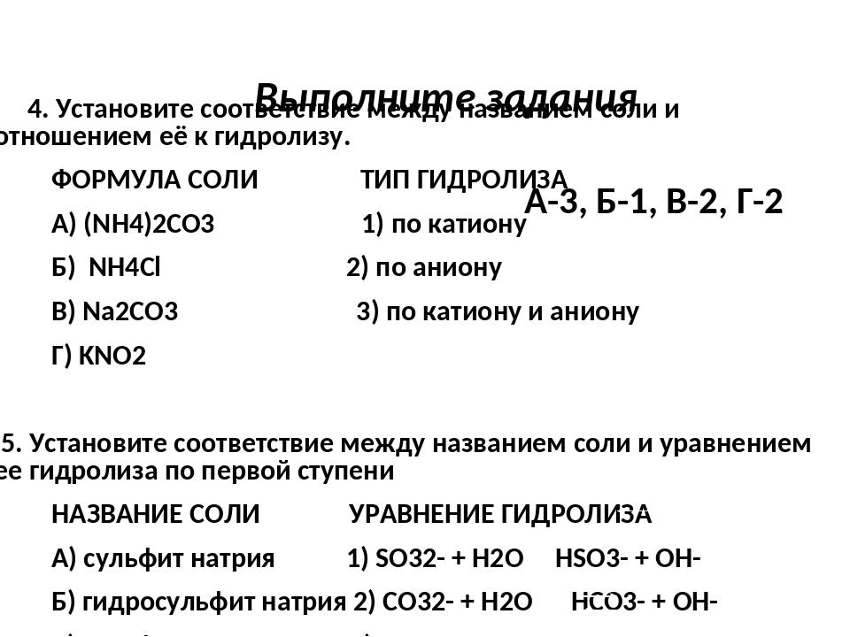 4. Установите соответствие между названием соли и отношением её к гидролизу....