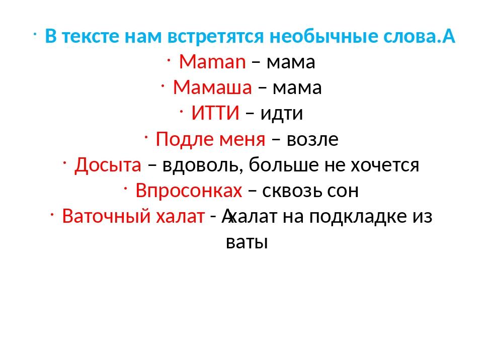 В тексте нам встретятся необычные слова. Maman – мама Мамаша – мама ИТТИ –...