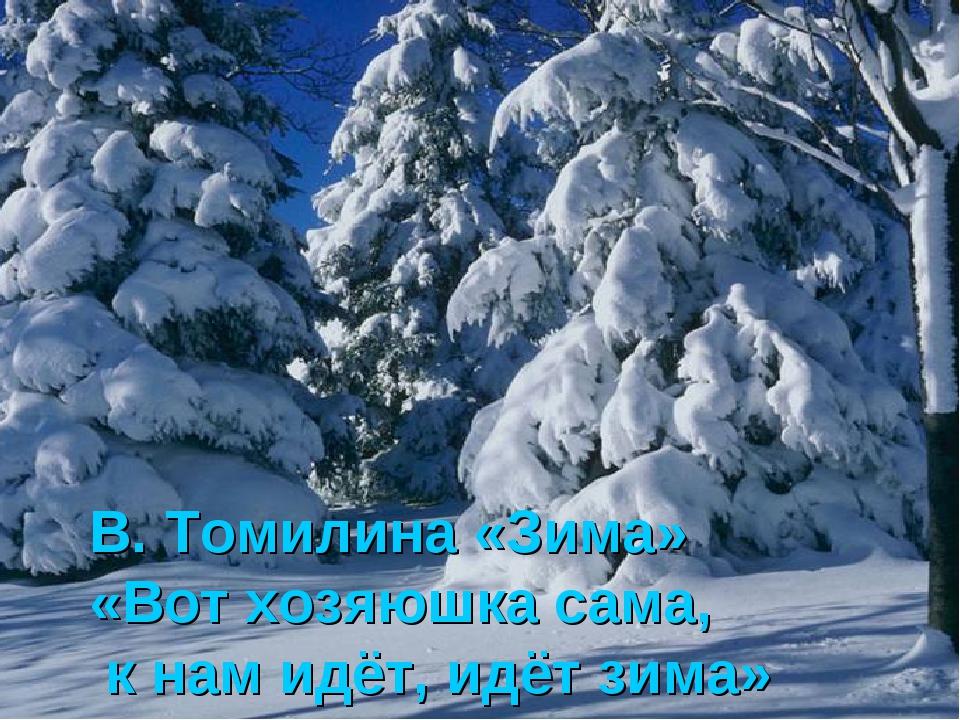 В. Томилина «Зима» «Вот хозяюшка сама, к нам идёт, идёт зима»