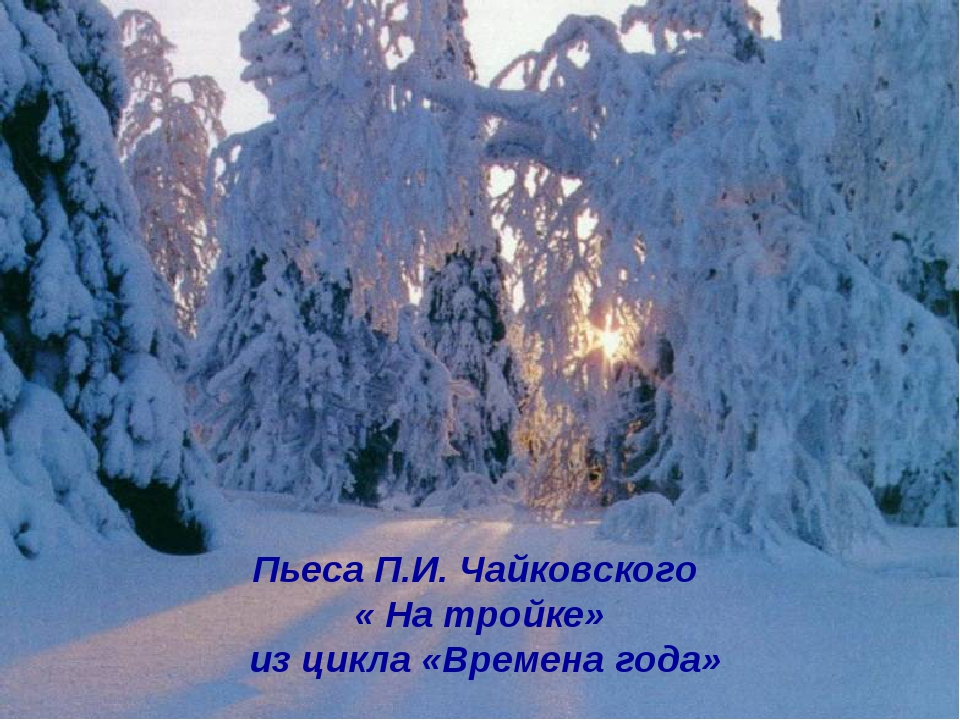 Пьеса П.И. Чайковского « На тройке» из цикла «Времена года»