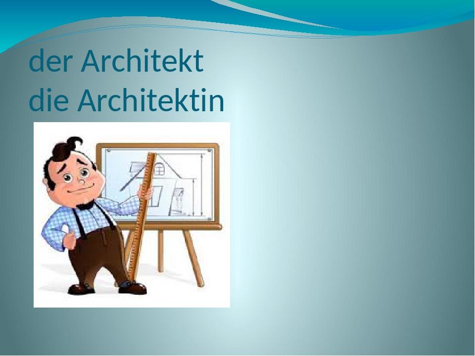 der Architekt die Architektin