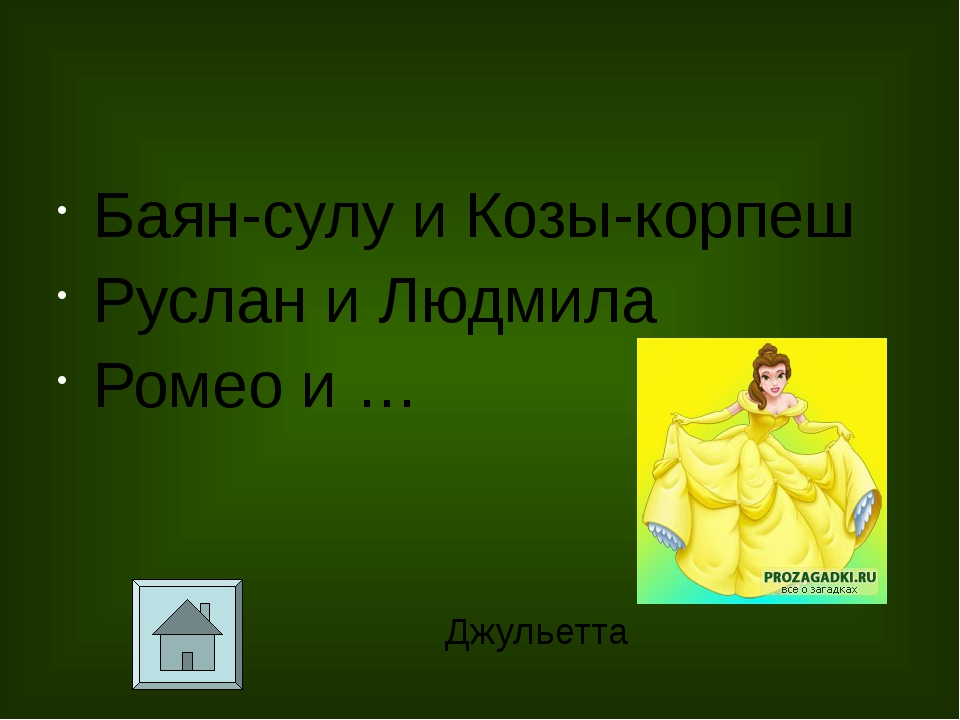 Он в монашестве стал Сергием – воспринял имя, под которым перешел в Историю...