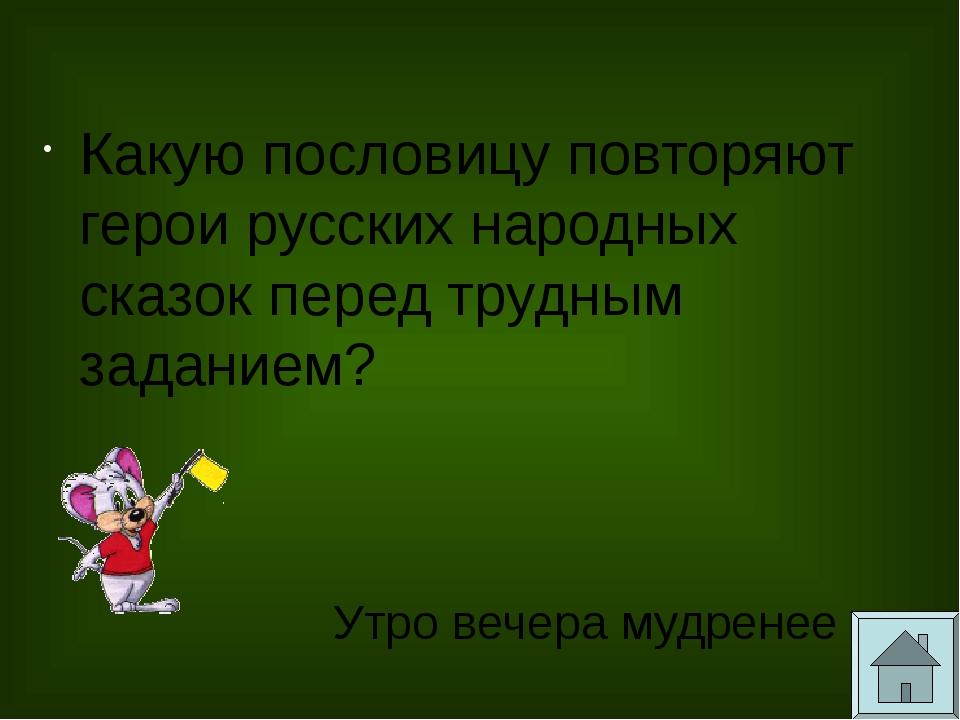 Именно эта сказка Пушкина заканчивается словами «Сказка – ложь, да в ней нам...