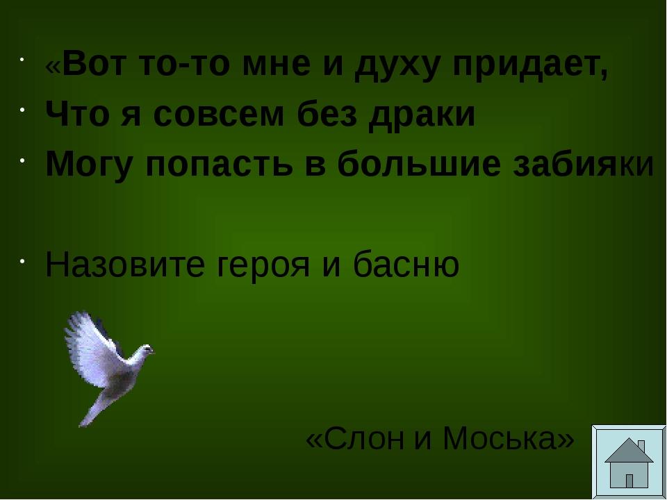 О каких двух братьях идет речь в поэме «Руслан и Людмила»? Черномор и Голова