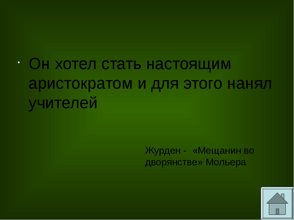 Именно этого поэта называют «отцом русского романтизма» и «учителем русских...