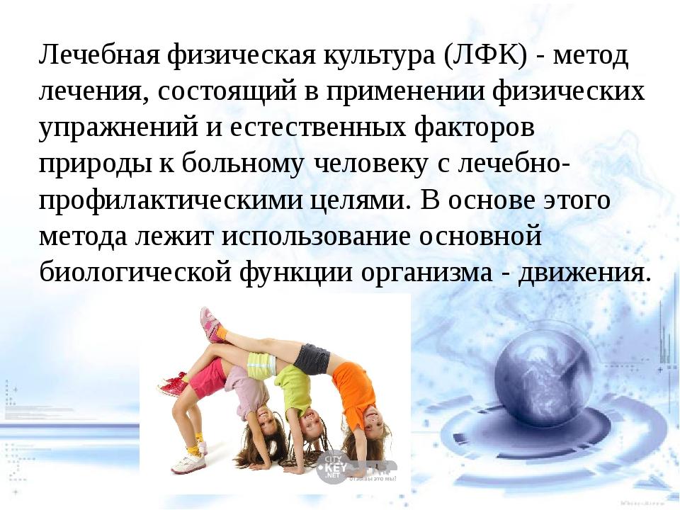 Стихи инструктору лфк