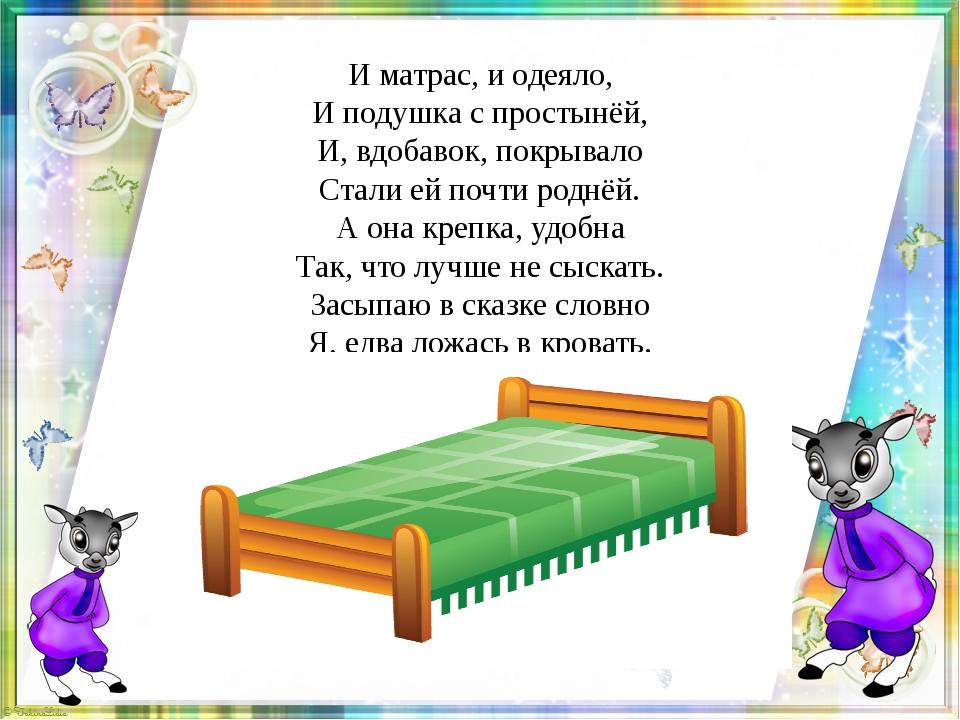 И матрас, и одеяло, И подушка с простынёй, И, вдобавок, покрывало Стали ей п...