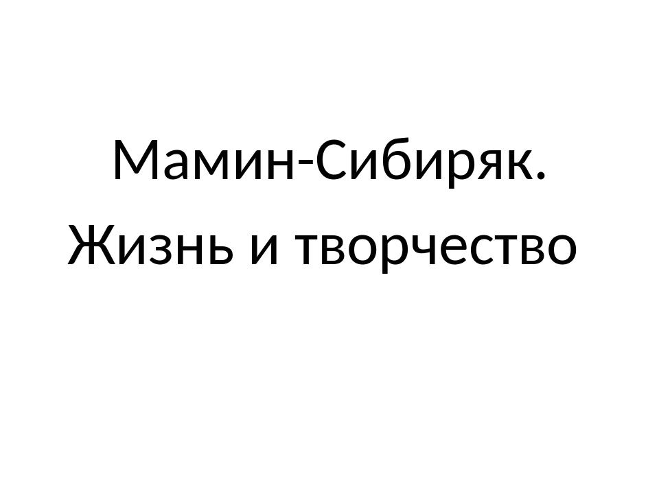 Мамин-Сибиряк. Жизнь и творчество