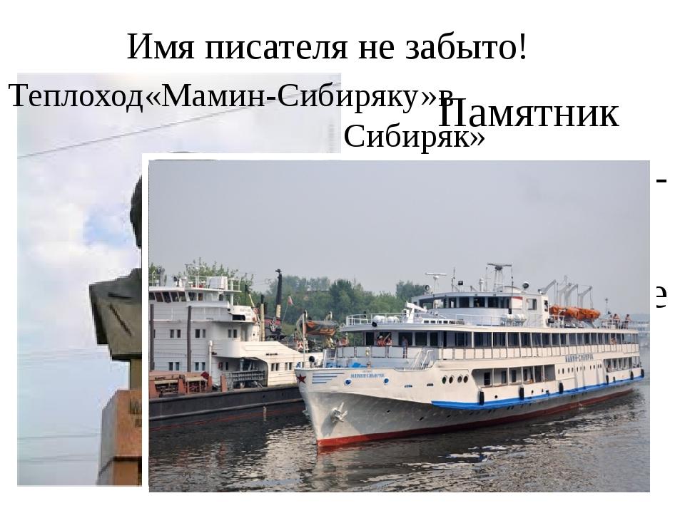 Имя писателя не забыто! Памятник «Д.Н.Мамину- Сибиряку» в Екатеринбурге Тепло...