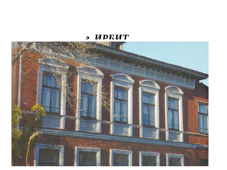 г. ИРБИТ. Городская библиотека имени Д.Н.Мамина - Сибиряка