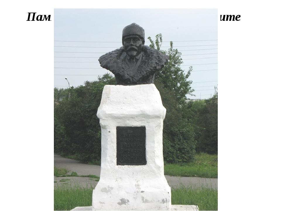 Памятник писателю в городе Ирбите