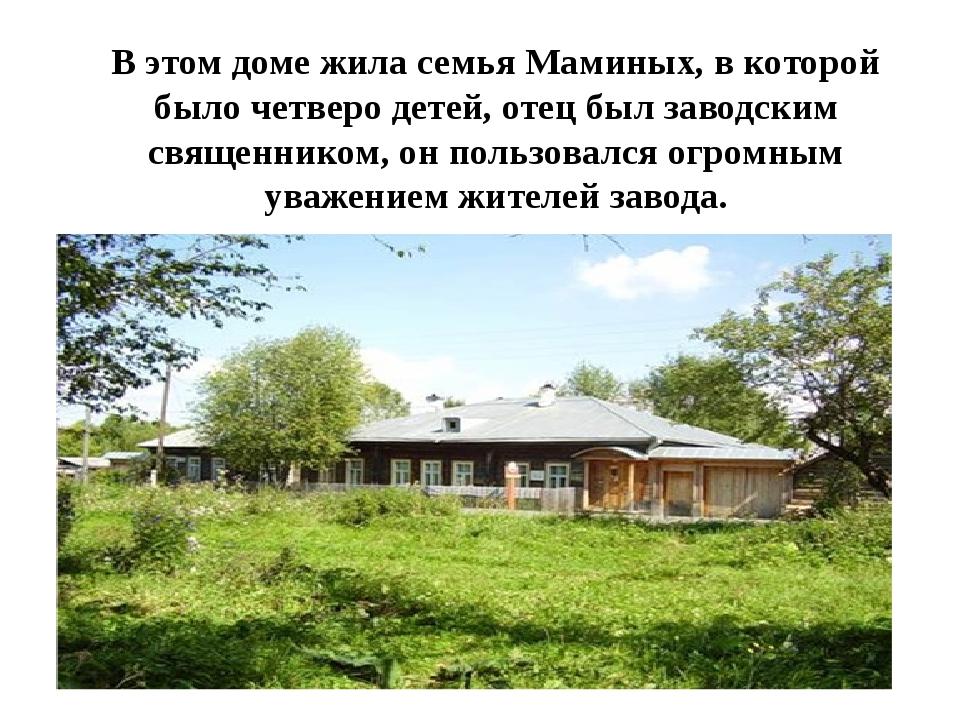 В этом доме жила семья Маминых, в которой было четверо детей, отец был заводс...