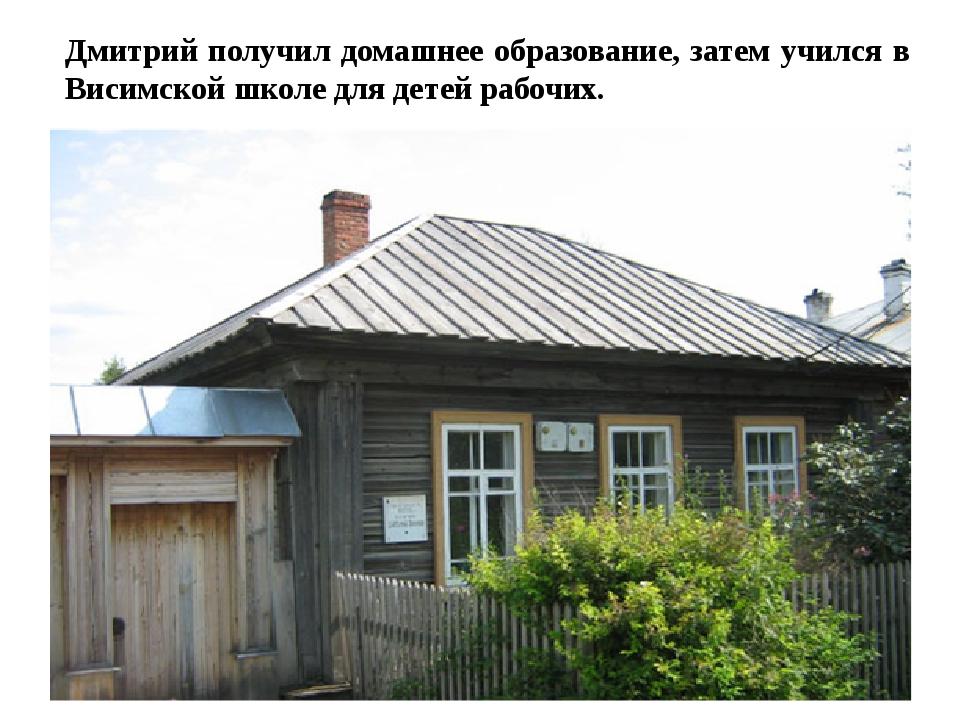 Дмитрий получил домашнее образование, затем учился в Висимской школе для дете...