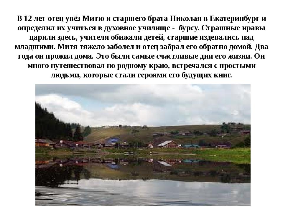 В 12 лет отец увёз Митю и старшего брата Николая в Екатеринбург и определил и...