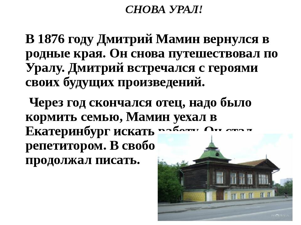 СНОВА УРАЛ! В 1876 году Дмитрий Мамин вернулся в родные края. Он снова путеше...