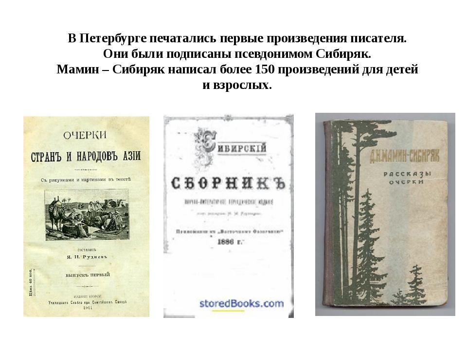 В Петербурге печатались первые произведения писателя. Они были подписаны псев...