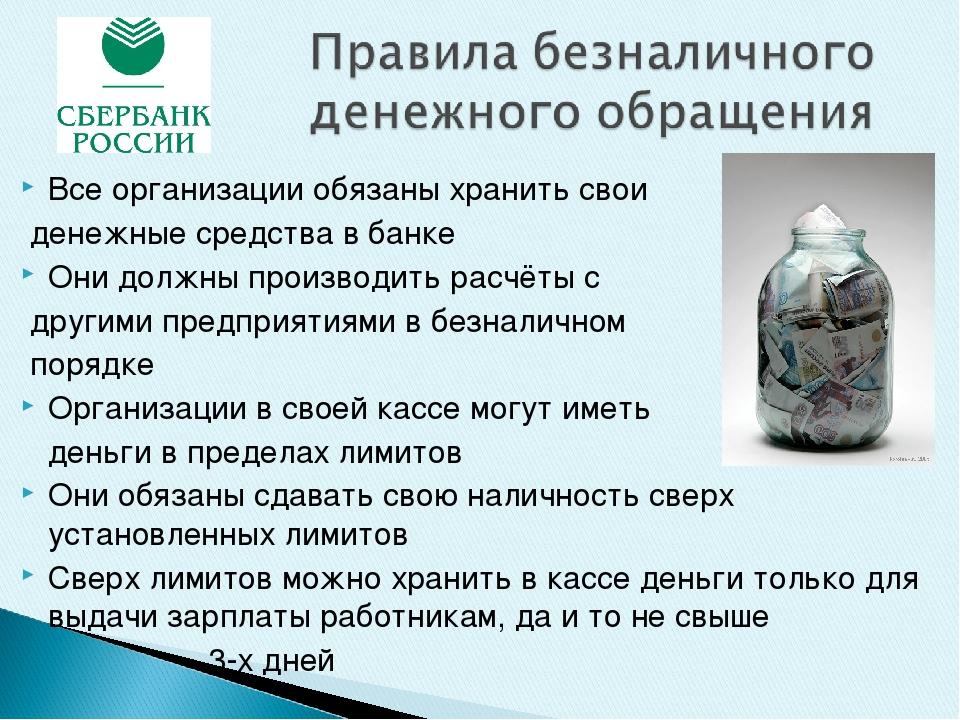 Все организации обязаны хранить свои денежные средства в банке Они должны про...
