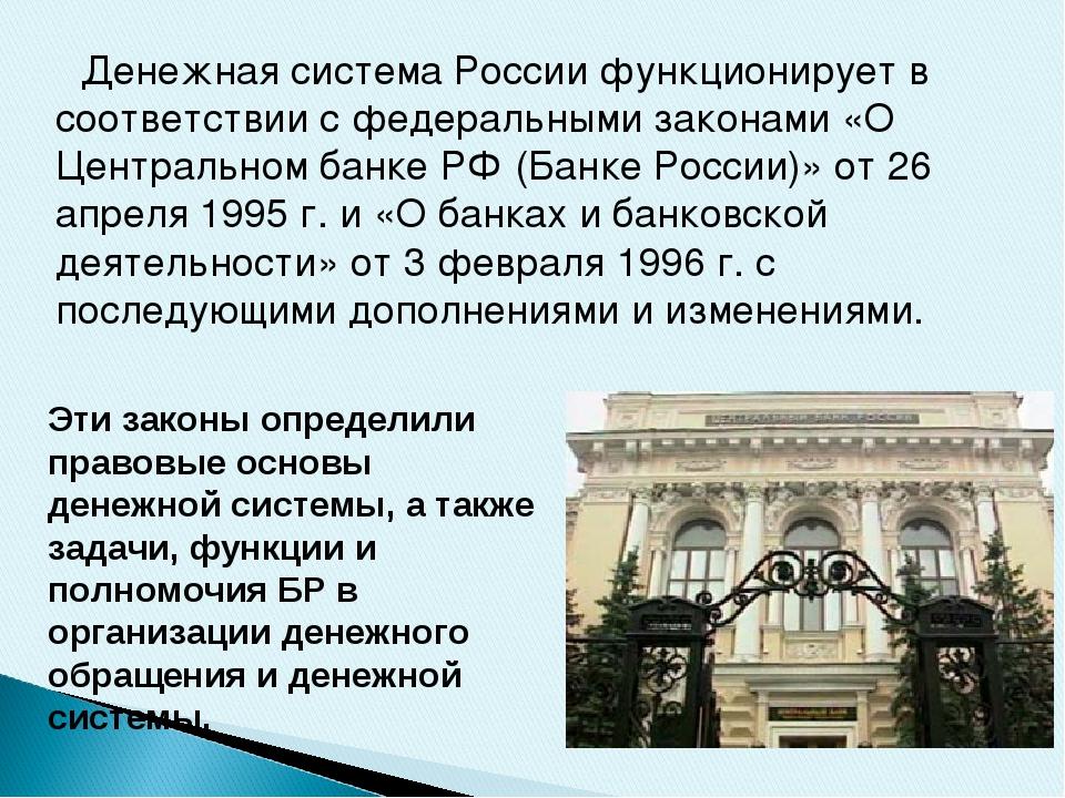 Денежная система России функционирует в соответствии с федеральными законами...