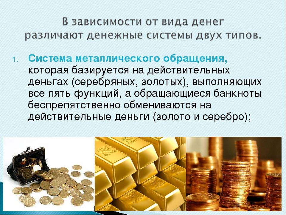 Система металлического обращения, которая базируется на действительных деньга...