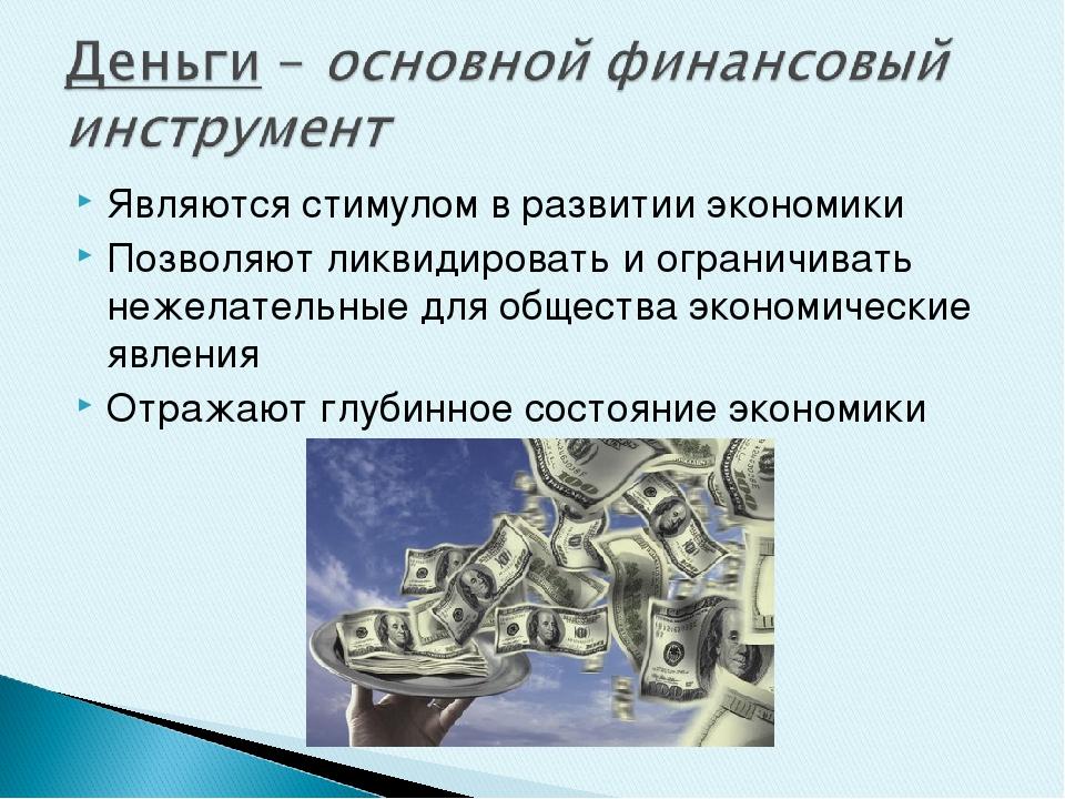 Являются стимулом в развитии экономики Позволяют ликвидировать и ограничивать...