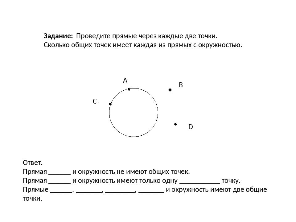 C А D В Задание: Проведите прямые через каждые две точки. Сколько общих точек...