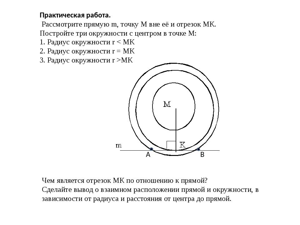 A В Практическая работа. Рассмотрите прямую m, точку М вне её и отрезок МК....
