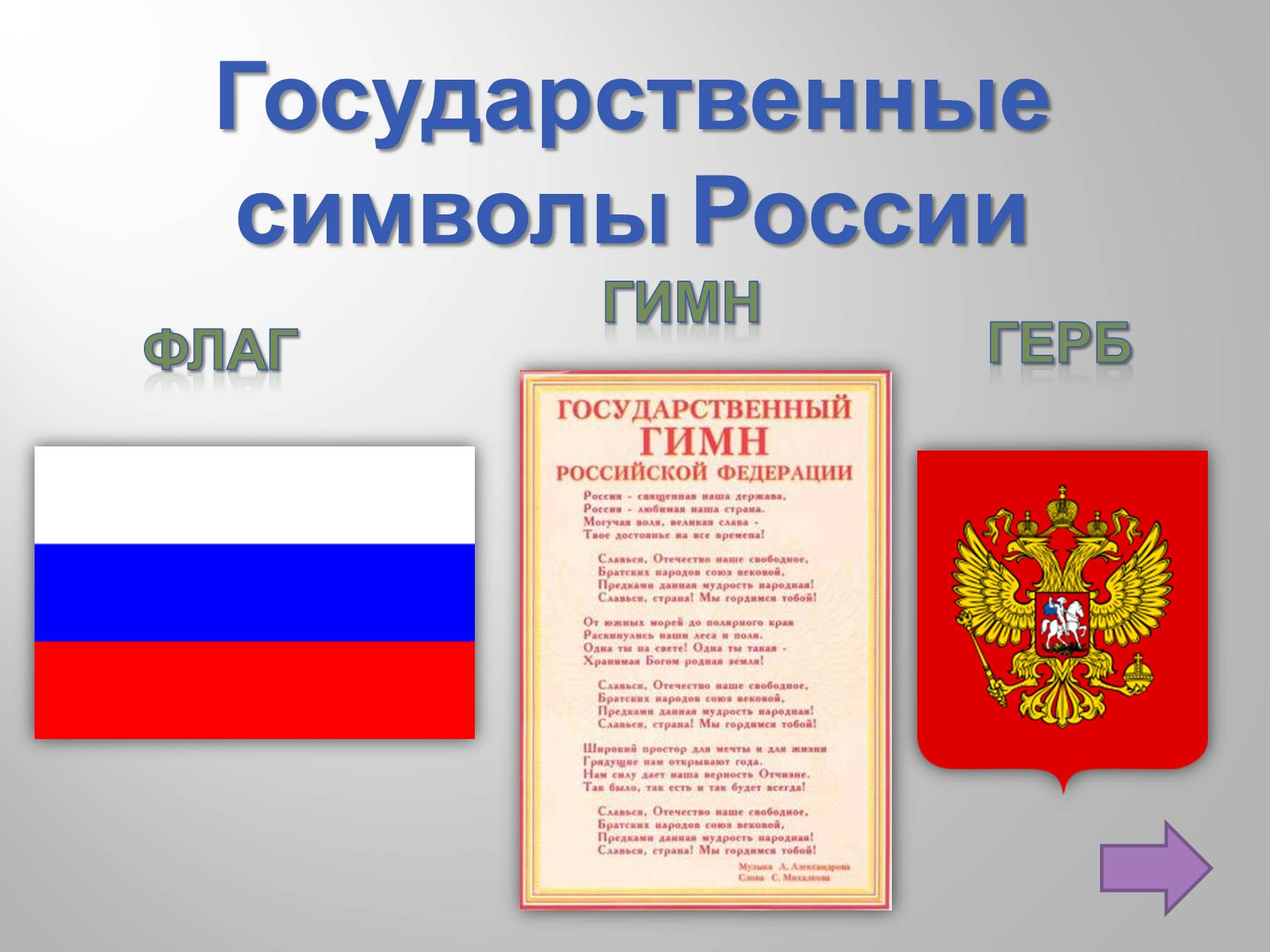 ярких рисунки к гимну российской федерации специального назначения
