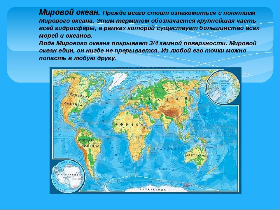 Мировой океан. Прежде всего стоит ознакомиться с понятием Мирового океана. Эт...