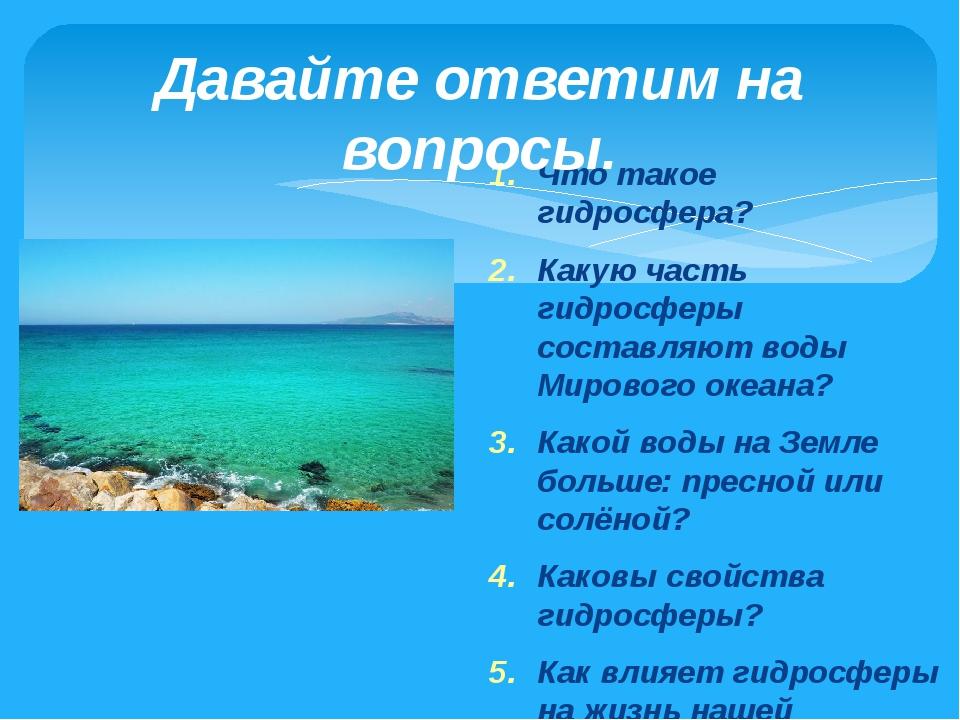 Что такое гидросфера? Какую часть гидросферы составляют воды Мирового океана?...