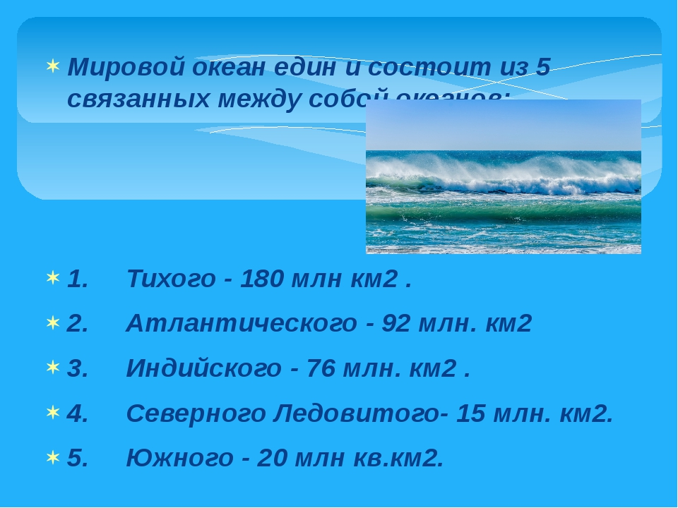 Мировой океан един и состоит из 5 связанных между собой океанов: 1. Тихого -...