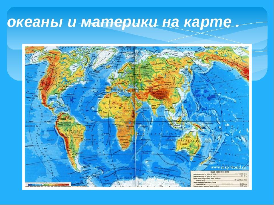 океаны и материки на карте .