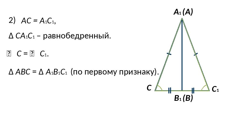 2) АС = А1С1, ∆ СА1С1 – равнобедренный. ∠ С = ∠ С1. ∆ АВС = ∆ А1В1С1 (по перв...