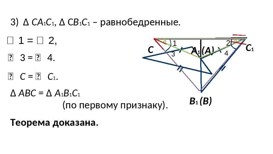 3) С А1 (А) В1 (В) С1 ∆ СА1С1, ∆ СВ1С1 – равнобедренные. ∠ 3 = ∠ 4. ∠ С = ∠ С...