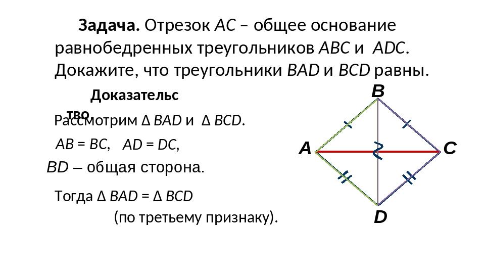 Задача. Отрезок АС – общее основание равнобедренных треугольников АВС и АDC....