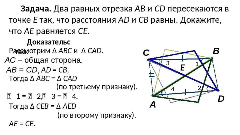 Задача. Два равных отрезка АВ и CD пересекаются в точке Е так, что расстояния...