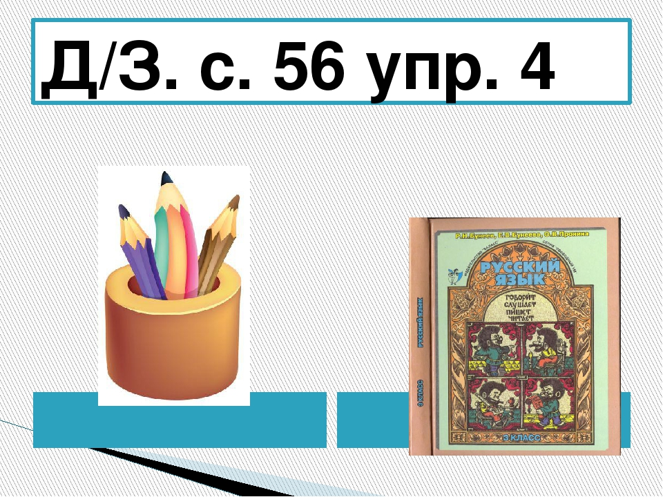 Д/З. с. 56 упр. 4