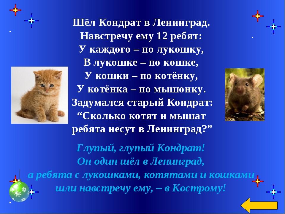Шёл Кондрат в Ленинград. Навстречу ему 12 ребят: У каждого – по лукошку,...