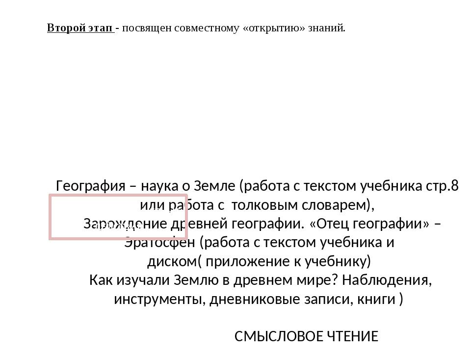 География – наука о Земле (работа с текстом учебника стр.8 или работа с толко...