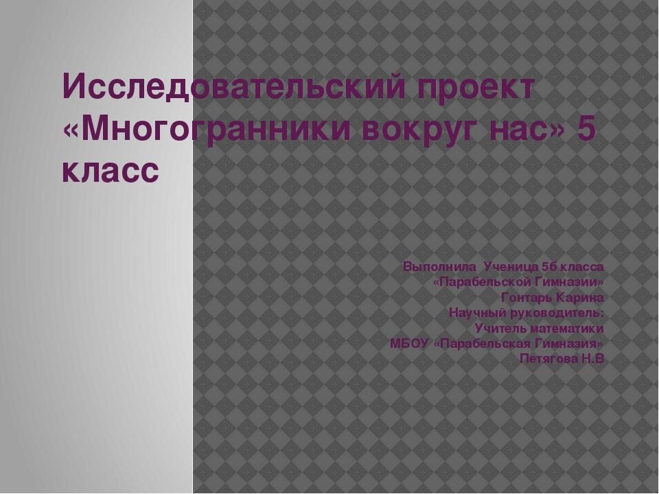 Исследовательский проект «Многогранники вокруг нас» 5 класс Выполнила Ученица...
