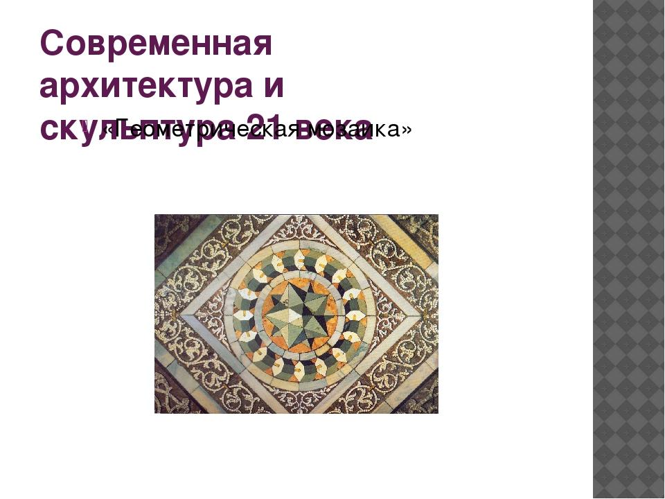 Современная архитектура и скульптура 21 века «Геометрическая мозаика»