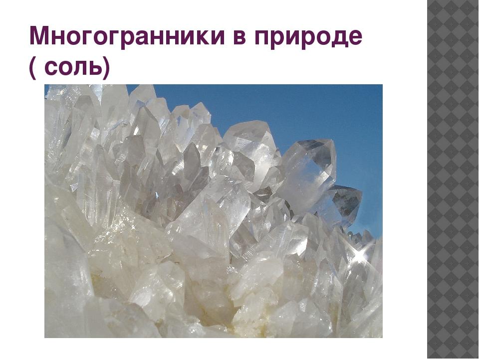 Многогранники в природе ( соль)