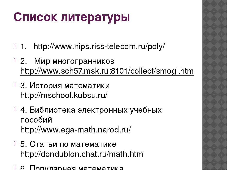 Список литературы 1. http://www.nips.riss-telecom.ru/poly/ 2. Мир многогранни...
