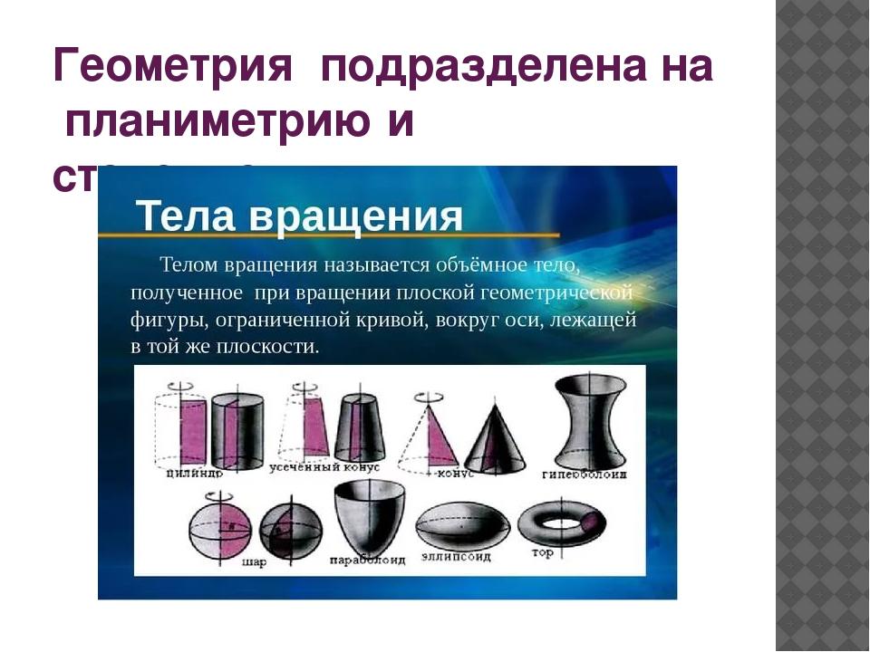 Геометрия подразделена на планиметрию и стереометрию