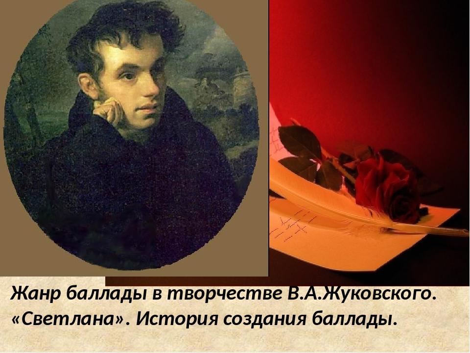 Жанр баллады в творчестве В.А.Жуковского. «Светлана». История создания балла...