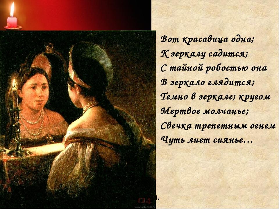 Жизнь русского человека раньше тесно была связана с традициями и обрядами –...