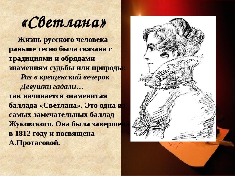 Баллада «Светлана» передает трепетный девичий сон. В нее входит лирическая т...