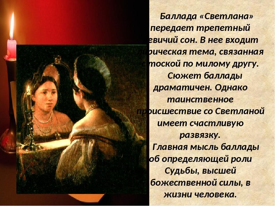 Жуковский создал совершенно особую поэзию. Не находя опоры своим чувствам в...