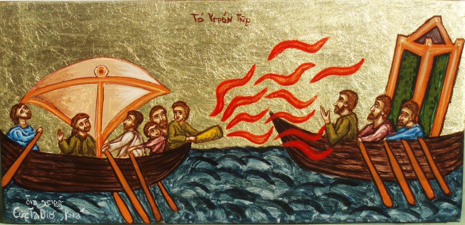 грецький вогонь картинки без лаврушки